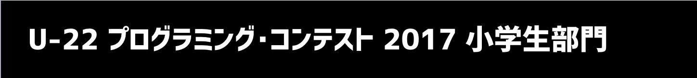 U-22プログラミング・コンテスト(小学生部門)