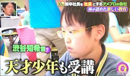 TBS系『林先生が驚く初耳学!』にて、Tech Kids School が紹介されました!