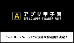 Tech Kids School の菅野晄さんがアプリ甲子園決勝大会に進出!