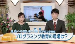 琉球放送「RBC ザ・ニュース」にて、Tech Kids School が紹介されました!