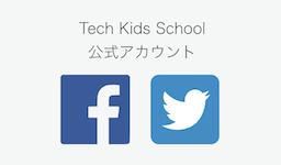 Tech Kids School 公式アカウントのお知らせ♪