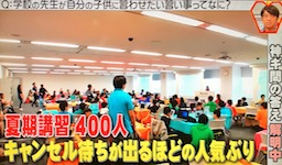 フジテレビ「さまぁ~ずの神ギ問」で、Tech Kids Schoolが紹介されました!