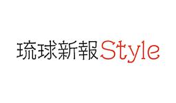 ウェブマガジン「琉球新報Style」にて、執筆したプログラミング教育に関する連載を執筆しました。