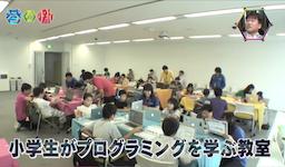 テレビ東京「巷の噺」で、Tech Kids School が紹介されました!