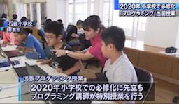 琉球朝日放送にて、沖縄県での出張プログラミングの取り組みが放映されました!