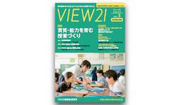 教育委員会向け冊子「VIEW21」で、代表上野のインタビューが掲載されました。
