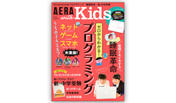 「AERA with Kids」にて、Tech Kids Schoolが紹介されました!