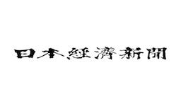 1月13日発行の日本経済新聞に掲載されました。