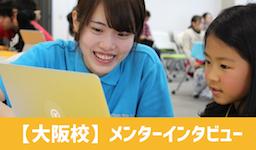 大阪校メンターインタビュー(前編)〜学びの鍵は信頼関係〜