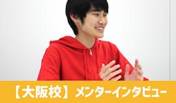 大阪校メンターインタビュー(後編)〜生徒の成長ポイントとは〜