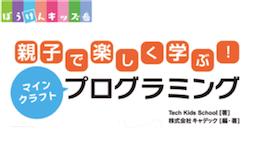 【書籍のご紹介】「親子で楽しく学ぶ! マインクラフトプログラミング」(翔泳社)
