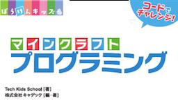 【書籍のご紹介】「コードでチャレンジ!マインクラフトプログラミング」(翔泳社)