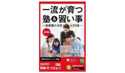 SUUMOにて、Tech Kids Schoolが紹介されました。