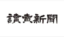読売新聞にて、滋賀県彦根市で開催したTech Kids CAMPの様子が紹介されました!