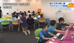 琉球放送にて、Tech Kids School沖縄那覇校が紹介されました!