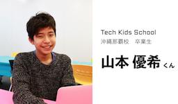 Tech Kids School 沖縄那覇校卒業生インタビュー 山本優希くん