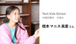 Tech Kids School 沖縄那覇校卒業生インタビュー 橋本マニス美愛さん