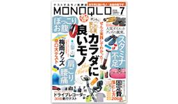 雑誌「MONOQLO」にて、Tech Kids Schoolの生徒が取材協力した記事が掲載されました。