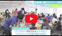 Tech Kids School紹介ムービー