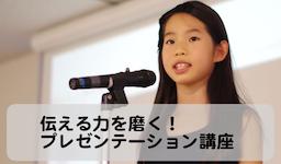 伝える力を磨く!小学生のための「プレゼン講座」とは!? | Tech Kids CAMP