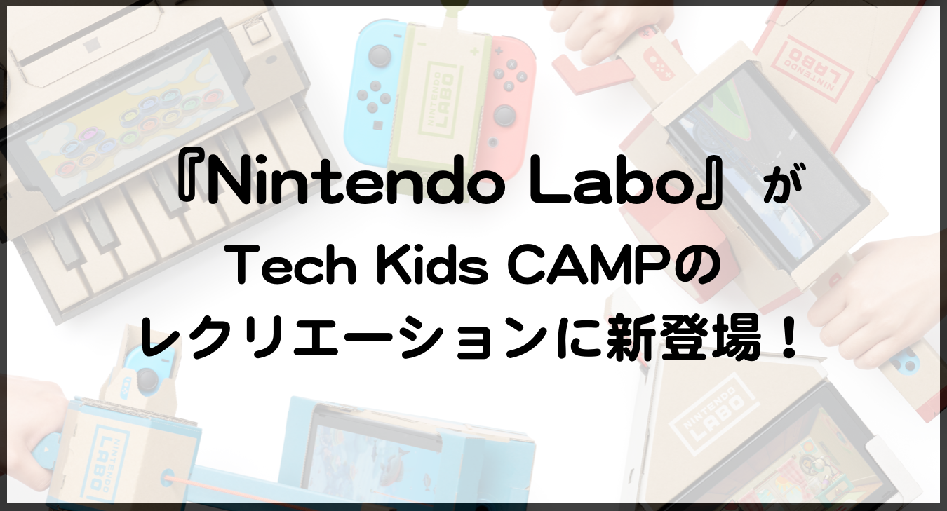 Tech Kids CAMP Nintendo Labo