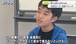 琉球朝日放送で、Tech Kids School沖縄那覇校の卒業生が密着取材をされました!