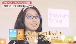沖縄テレビ放送で、Tech Kids School沖縄那覇校の生徒が密着取材をされました!