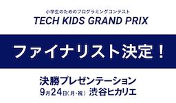 「Tech Kids Grand Prix」決勝プレゼンテーションに進む12名を発表!