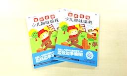 Tech Kids School 監修書籍の中国語版が発売されました!