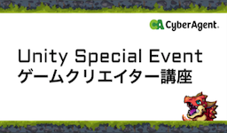 「Unity Special Event ゲームクリエイター講座」を開催しました!