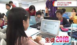 NHK福井「ナビゲーション」にて、Tech Kids Schoolが紹介されました!