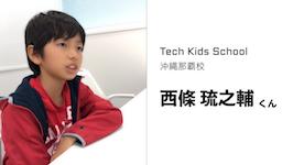 Tech Kids School 沖縄那覇校生徒インタビュー 〜Tech Kids Schoolは僕という「人」を認めてくれたところ〜