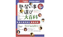 雑誌「プレジデントFamily」にて、Tech Kids School 渋谷校生徒インタビューが掲載されました。