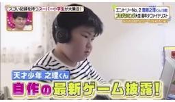 日本テレビ「ヒルナンデス!」にTech Kids Schoolの生徒が出演しました!