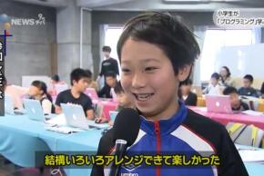 "「""Cygames presents"" Tech Kids CAMP in MATSUDO」が千葉テレビにて紹介されました"