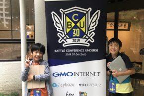 「Battle Conference Under 30」にTech Kids Grand Prix 2018受賞者の2人が登壇しました