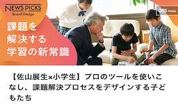NewsPicksにて「Kids Creator's Studio」卒業生3名と経営者 佐山展生氏のインタビュー記事が掲載
