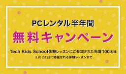 【先着100名様限定!】Tech Kids School「パソコンレンタル6ヶ月無料キャンペーン」のお知らせ