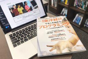 """「週刊東洋経済」にて""""話題のプログラミング教室""""として紹介されました"""