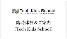 臨時休校のご案内(Tech Kids School)