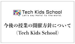 Tech Kids School 今後の授業の開催方針等について