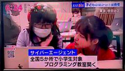 3月9日、NHK「おはよう日本」でTech Kids Schoolが紹介されました