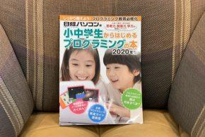 日経BP社「小中学生から始めるプログラミングの本2020年版」に掲載されました