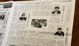 東京新聞・中日新聞・北陸中日新聞にCA Tech Kids 代表上野のインタビューが掲載されました