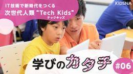 子育て情報メディア「KIDSNA」に、CA Tech Kids 代表上野のインタビューが掲載されました