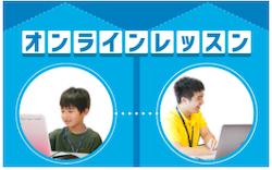Tech Kids School渋谷校のマンツーマン体験レッスンをご紹介します