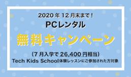 【新規入学生対象】Tech Kids School「パソコンレンタル2020年12月末まで無料キャンペーン」のお知らせ