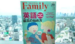 雑誌「プレジデントファミリー」でスクール卒業生の澁谷知希さんが特集されました