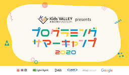 サイバーエージェント プログラミングワークショップ for Kids VALLEY