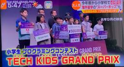 Tech Kids Grand Prix がTBS「Nスタ」で放送されました